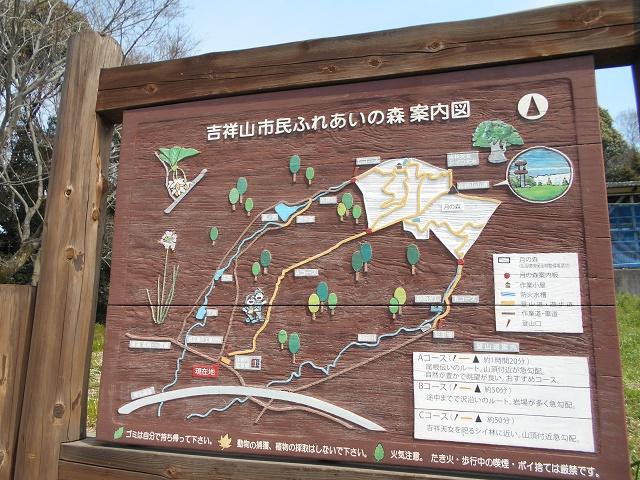 吉祥山ふれあいの森の登山コース案内板