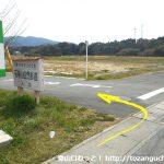 石巻登山口の交差点横から石巻山自然歩道の入口に入る