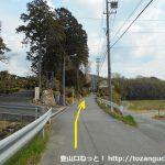 石巻山自然歩道の入口から車道を直進する