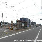 赤岩口電停(豊橋鉄道)