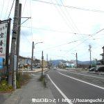 赤岩口電停前の県道4号線を東に進む