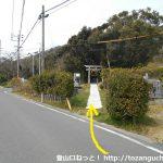 二川自然歩道の入口手前付近