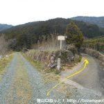 おちばの里親水公園の入口右手の分岐(豊川道の入口分岐)