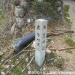 おちばの里親水公園の入口横に設置されている豊川道を示す道標