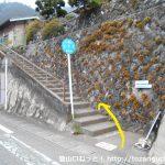 豊根村の富山地区の総合センター向井にある八嶽山登山口への登り口