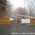 天竜スーパー林道の家老平に設置されている冬季閉鎖ゲート