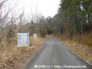 岩岳山の登山コースに向かう林道の入口