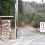 寸又峡温泉のかじか沢登山口(沢口山登山口)
