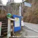 井川駅前バス停(静岡市自主運行バス)