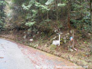 林道平野線の鎌沢橋にある真富士山登山口前