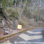 梅ヶ島温泉の上にある八紘嶺・安部峠の登山口