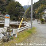 板井沢バス停(清水市コミュニティバス)