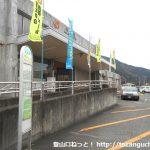 内船駅バス停(南部町町営バス)