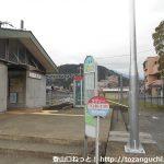 十島駅バス停(南部町町営バス)