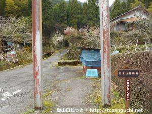 天子湖入口に設置されている白水山の登山コースを示す道標