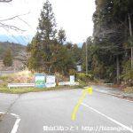 天子ヶ岳の登山口に行く途中の分岐を右へ