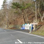 パノラマ台下バス停(富士急山梨バス)