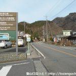 根場民宿バス停(富士急山梨バス)