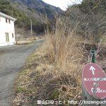 鬼ヶ岳の登山口 東入川堰堤広場にバスでアクセスする方法