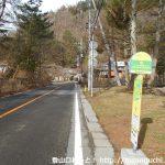 十二ヶ岳登山口バス停(富士急山梨バス)