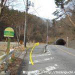 毛無山登山口バス停から文化洞トンネルの方に歩く