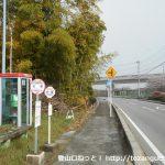 竹居バス停(笛吹市コミュニティバス)
