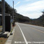 大石峠バス停(富士急山梨バス)