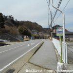 檜峯神社前バス停(富士急山梨バス)