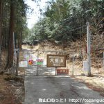檜峯神社に向かう林道のゲート