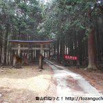 檜峯神社に向かう林道に建てられている檜峯神社の鳥居