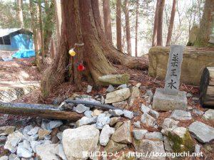 檜峯神社の薬王水