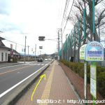 役場前バス停前の車道(県道717号線)を西に進む