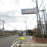 役場前バス停前の車道(県道717号線)を西に進み忍野小学校のグラウンドの角を右に曲がる