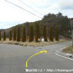 忍野中学校の横から鳥居地峠に向かう林道に入る