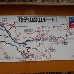 鳥居地峠に設置してあるハイキングコースの案内板