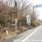 三国峠の明神山登山口