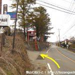 国道413号線の石割山ハイキングコース入口バス停横から石割神社の参道入口に向かう脇道に入る