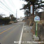 石割山ハイキングコース入口バス停(富士急山梨バス)