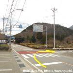 和出村バス停横のT字路を右折して道志の湯の方に進む