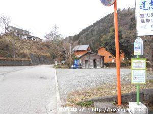 道志の湯バス停(富士急山梨バス)