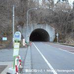 道坂隧道バス停(富士急山梨バス)