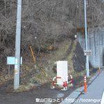 道坂隧道バス停横にある今倉山登山口