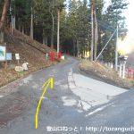 御正体入口の三輪神社の参道入口から林道に入る