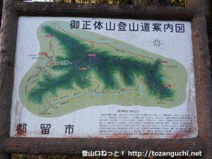 御正体入口の三輪神社の参道入口に設置してある御正体山のハイキングコースの案内板