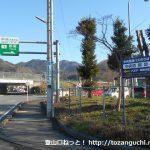 中央道都留バス停(京王バス東、富士急山梨バスなど)