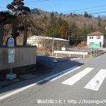 引野田バス停(都留市内循環バス)