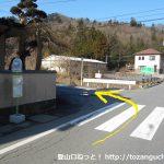 引野田バス停横から山側に上がる道に入る