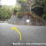 浜石岳の東海自然歩道バイパスコースの入口