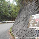 浜石岳の東海自然歩道バイパスコースの入口を示す案内板