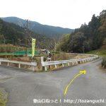 八高山の福用川コースに行く途中の橋の手前の分岐